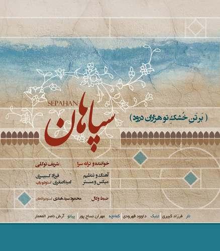 دانلود موزیک جدید شریف توکلی سپاهان