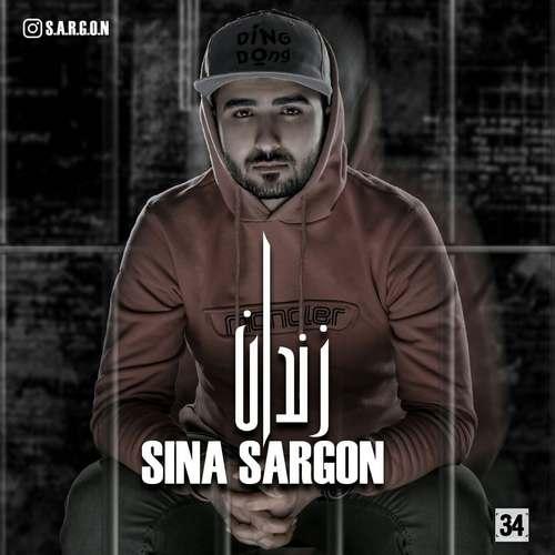 دانلود موزیک جدید سینا سارگون زندان