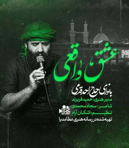 دانلود موزیک جدید احمد قدمی عشق واقعی