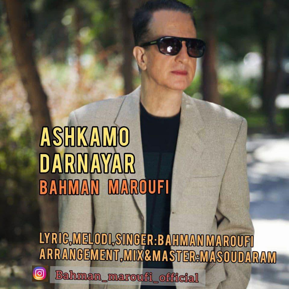 دانلود موزیک جدید بهمن معروفی اشکمو در نیار