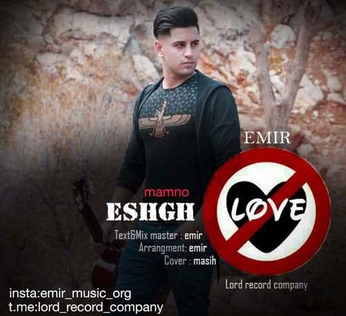 دانلود موزیک جدید عامر عشق ممنوع