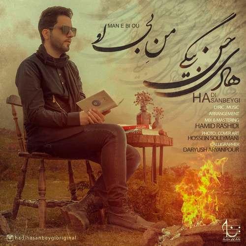 دانلود موزیک جدید هادی حسن بیگی من بی او