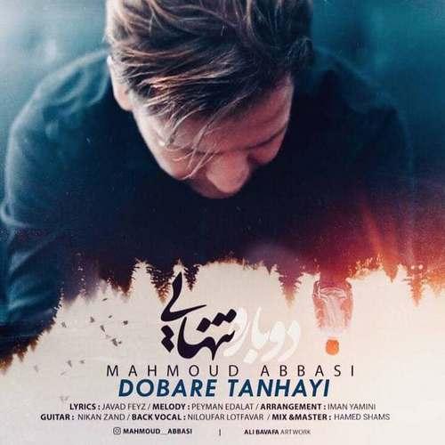 دانلود موزیک جدید محمود عباسی دوباره تنهایی
