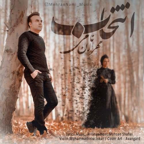 دانلود موزیک جدید مهران نامی انتخاب