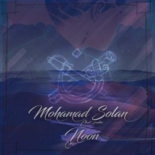 دانلود موزیک جدید محمد سلان نون
