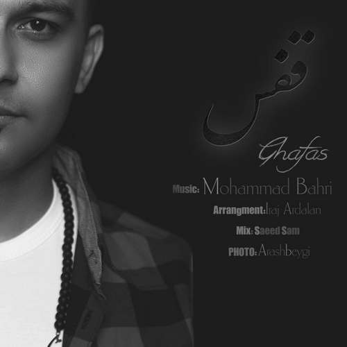 دانلود موزیک جدید محمد بحری قفس