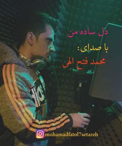 دانلود موزیک جدید محمد فتح الهی دل ساده من
