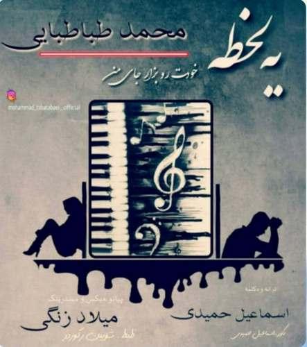 دانلود موزیک جدید محمد طباطبائی و اسماعیل حمیدی یه لحظه