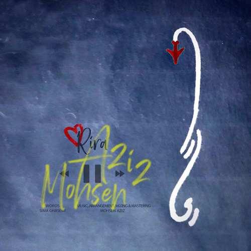 دانلود موزیک جدید محسن عزیز ریرا