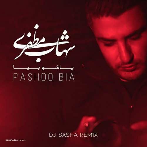 دانلود موزیک جدید شهاب مظفری پاشو بیا ( دیجی ساشا ریمیکس )