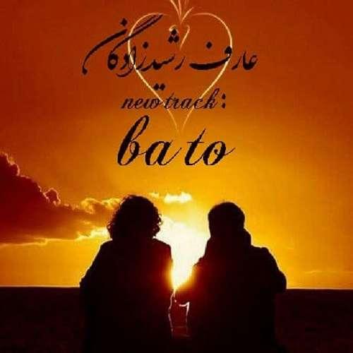 دانلود موزیک جدید عارف رشیدزادگان باتو
