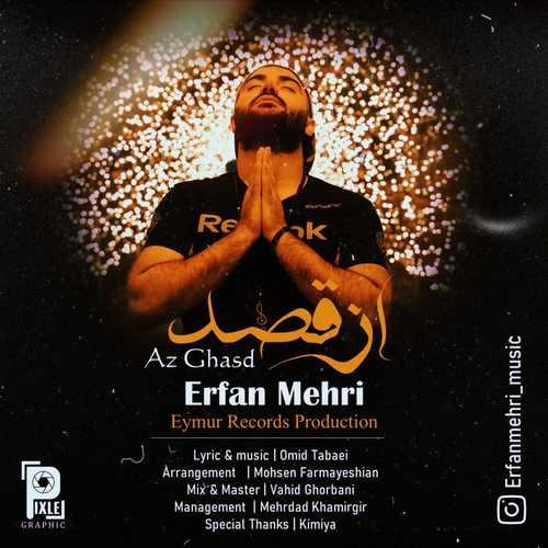 دانلود موزیک جدید عرفان مهری از قصد