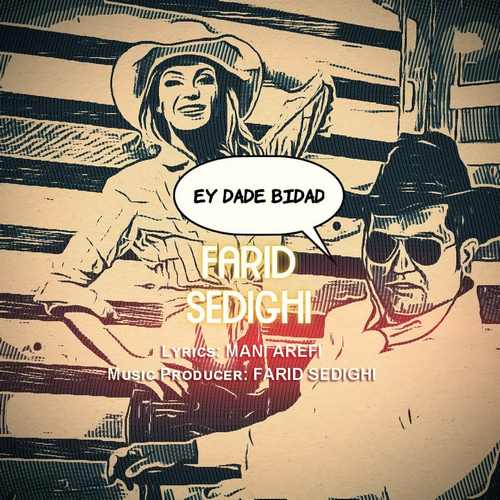 دانلود موزیک جدید فرید صدیقی ای داد بیداد