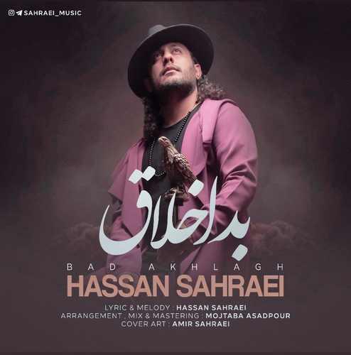 دانلود موزیک جدید حسن صحرایی بد اخلاق