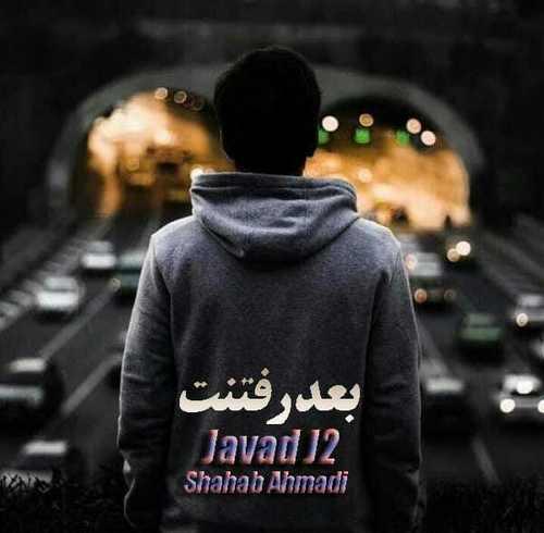دانلود موزیک جدید جواد جی ۲ و شهاب احمدی بعد رفتنت