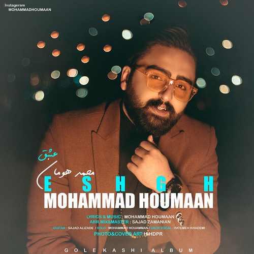 دانلود موزیک جدید محمد هومان عشق