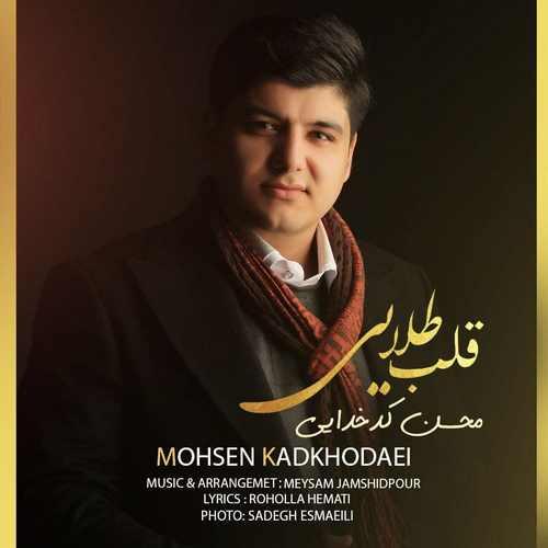 دانلود موزیک جدید محسن کدخدایی قلب طلایی
