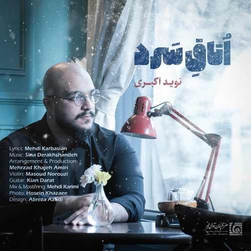 دانلود موزیک جدید نوید اکبری اتاق سرد