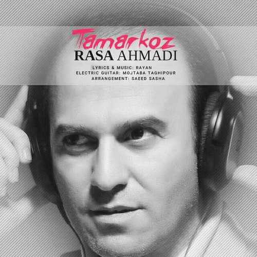 دانلود موزیک جدید رسا احمدی تمرکز