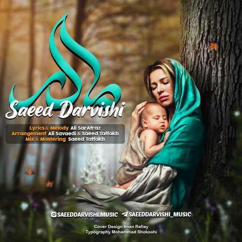دانلود موزیک جدید سعید درویشی مادر