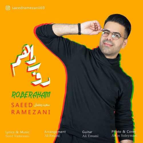 دانلود موزیک جدید سعید رمضانی روبراهم
