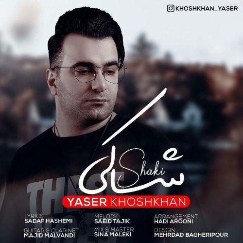 دانلود موزیک جدید یاسر خوش خان شاکی