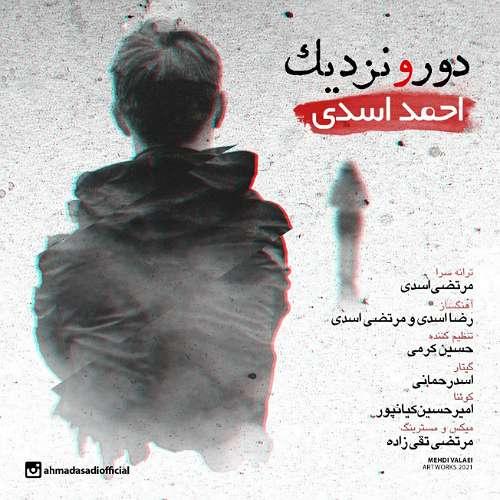 دانلود موزیک جدید احمد اسدی دور و نزدیک