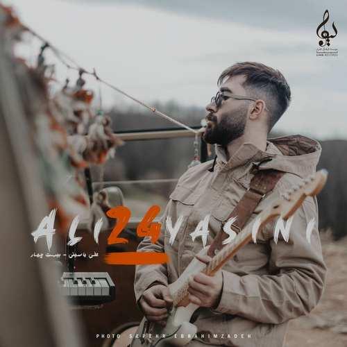 دانلود موزیک جدید علی یاسینی منو برگردون