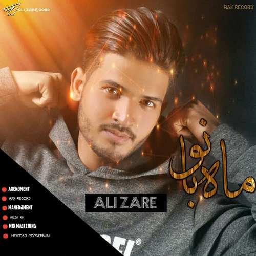 دانلود موزیک جدید علی زارع ماه بانو