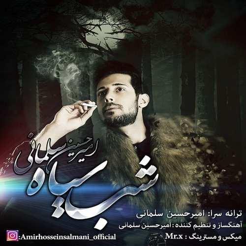 دانلود موزیک جدید امیر حسین سلمانی شب سیاه