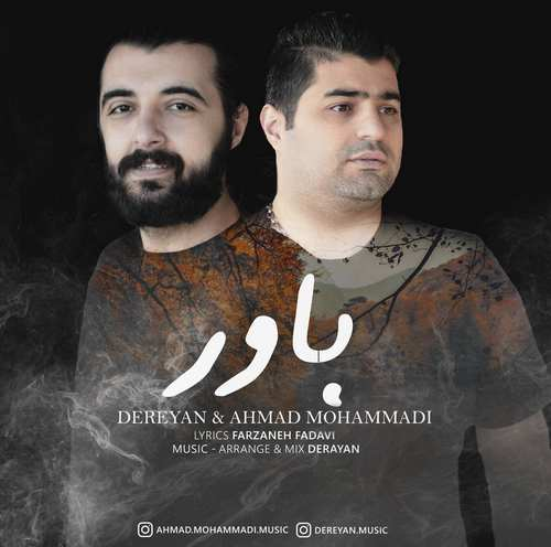 دانلود موزیک جدید درایان و احمد محمدی باور