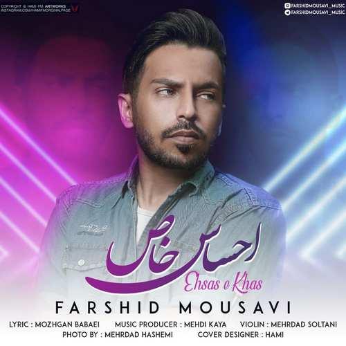 دانلود موزیک جدید فرشید موسوی احساس خاص