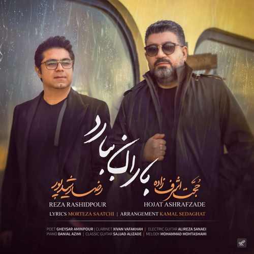دانلود موزیک جدید حجت اشرف زاده و رضا رشیدپور باران ببارد