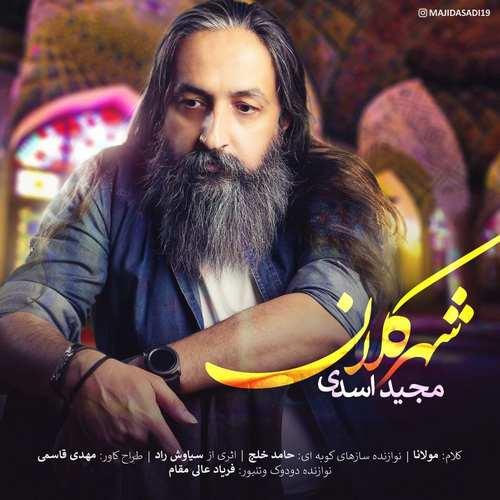 دانلود موزیک جدید مجید اسدی شهر کلان