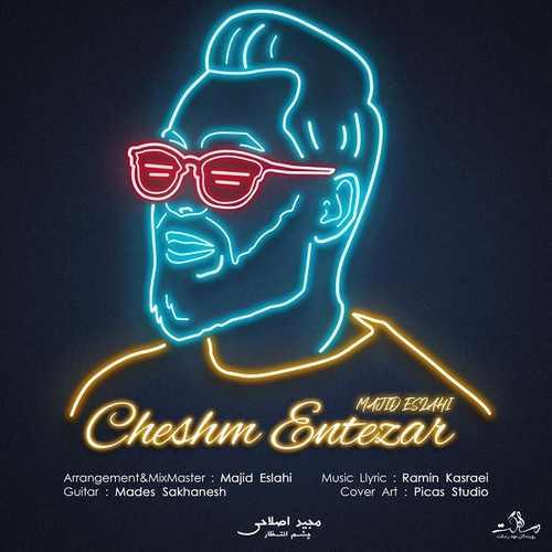 دانلود موزیک جدید مجید اصلاحی چشم انتظار
