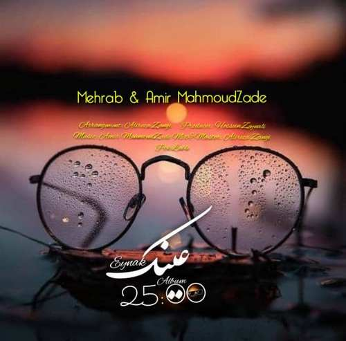 دانلود موزیک جدید مهراب و امیر محمودزاده عینک