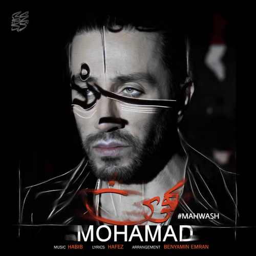 دانلود موزیک جدید محمد مهوش