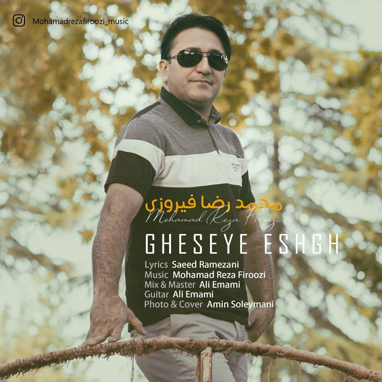 دانلود موزیک جدید محمدرضا فیروزی قصه ی عشق