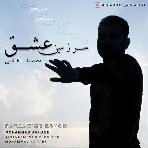 دانلود موزیک جدید محمد آقایی سرزمین عشق
