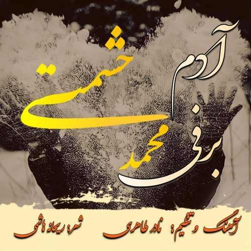 دانلود موزیک جدید محمد حشمتی آدم برفی