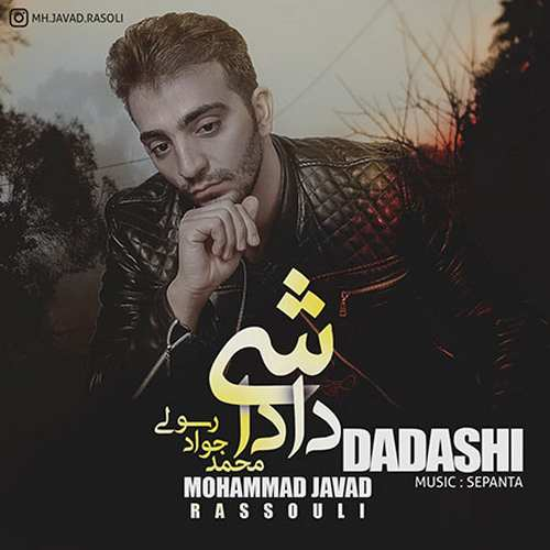 دانلود موزیک جدید آهنگ محمدجواد رسولی داداشی