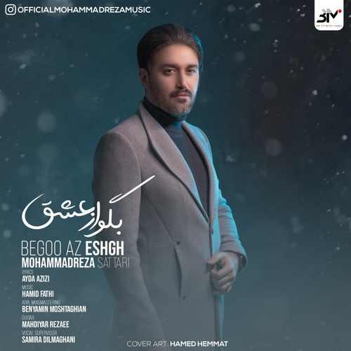 دانلود موزیک جدید محمدرضا ستاری بگو از عشق