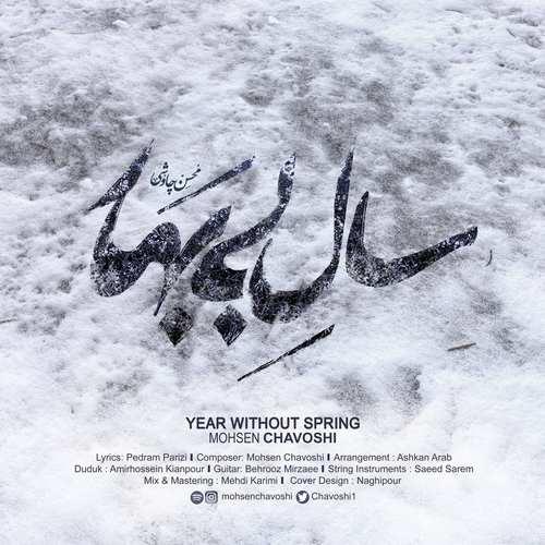 دانلود موزیک جدید محسن چاووشی سال بی بهار