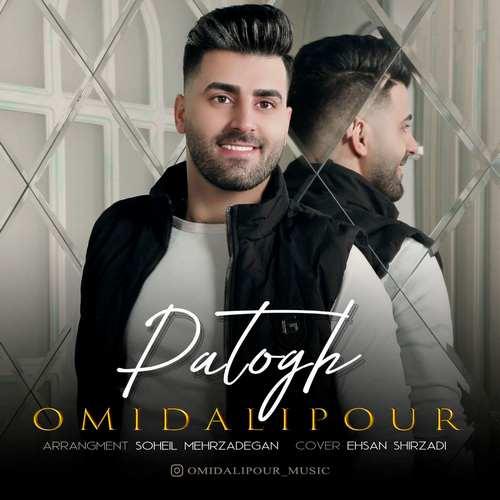 دانلود موزیک جدید امید علیپور پاتوق