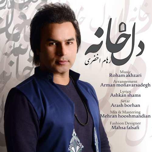 دانلود موزیک جدید رهام اخضری دل خانه