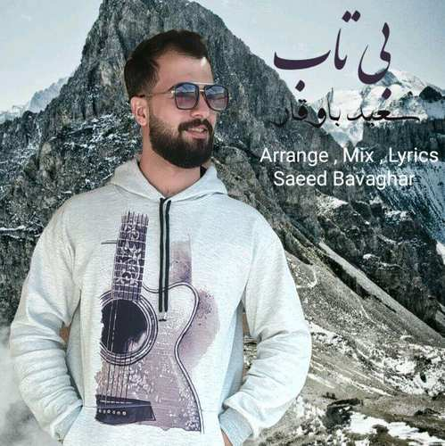 دانلود موزیک جدید سعید باوقار بی تاب