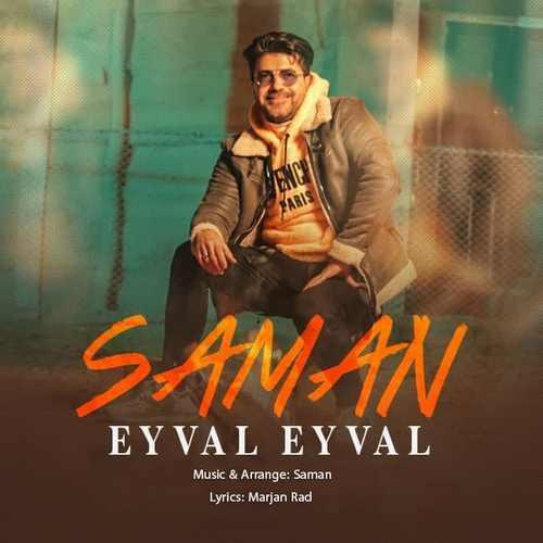 دانلود موزیک جدید سامان ایول ایول