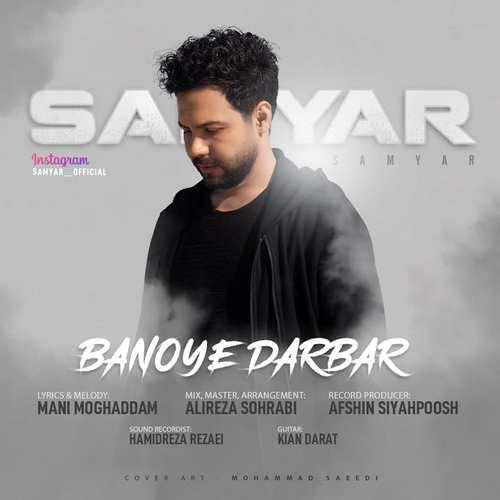 دانلود موزیک جدید سامیار بانوی دربار