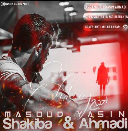 دانلود موزیک جدید یاسین احمدی و مسعود شکیبا احتیاج