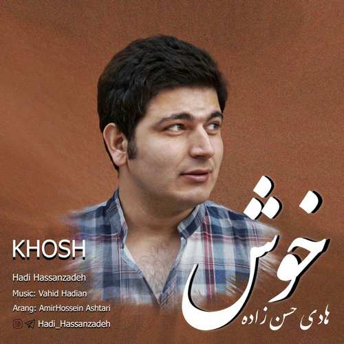 دانلود موزیک جدید هادی حسن زاده خوش